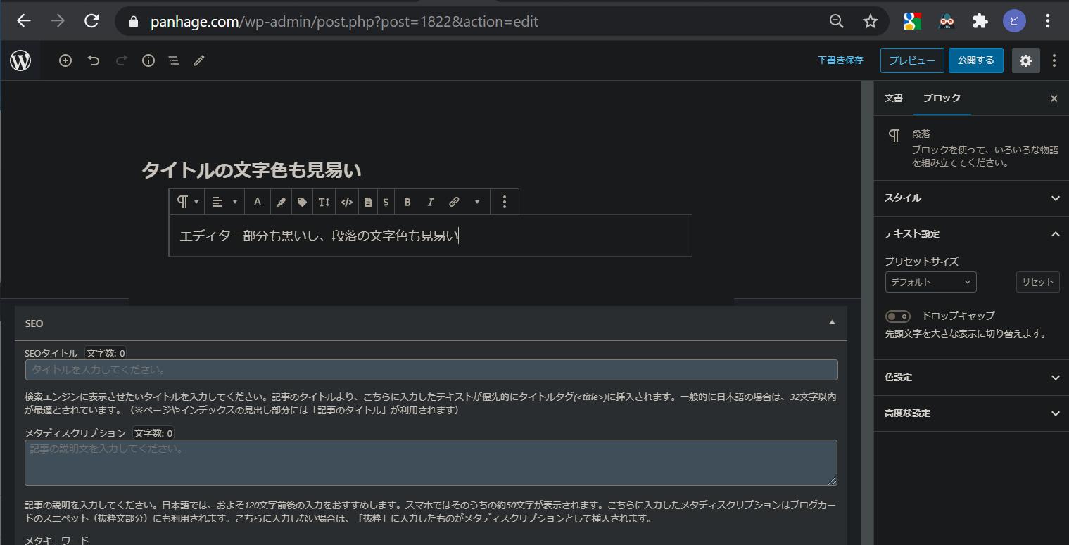 WordPressエディターのダークモード表示イメージ